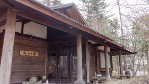 白樺高原、女神湖:信州そば杣人の家外観